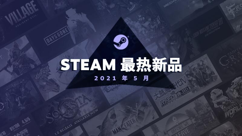 Steam公布2021年5月最热新品:《真女神转生3HD重制版》上榜