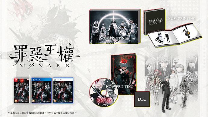 《罪恶王权》亚洲版特典/限量典藏版BOX情报公布