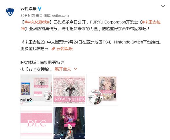 《卡里古拉2》亚洲版特典情报公布 9月中文版上市