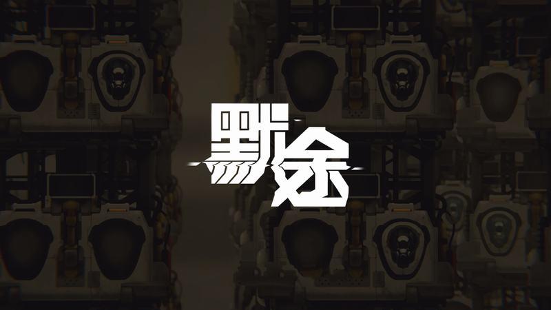 《默途》全文献抑制器收集攻略 全收集视频攻略