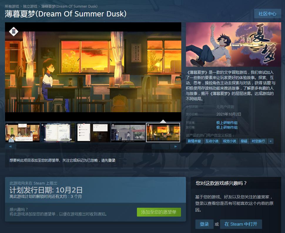 悬疑类AVG新游《薄暮夏梦》上架Steam 今年10月上市