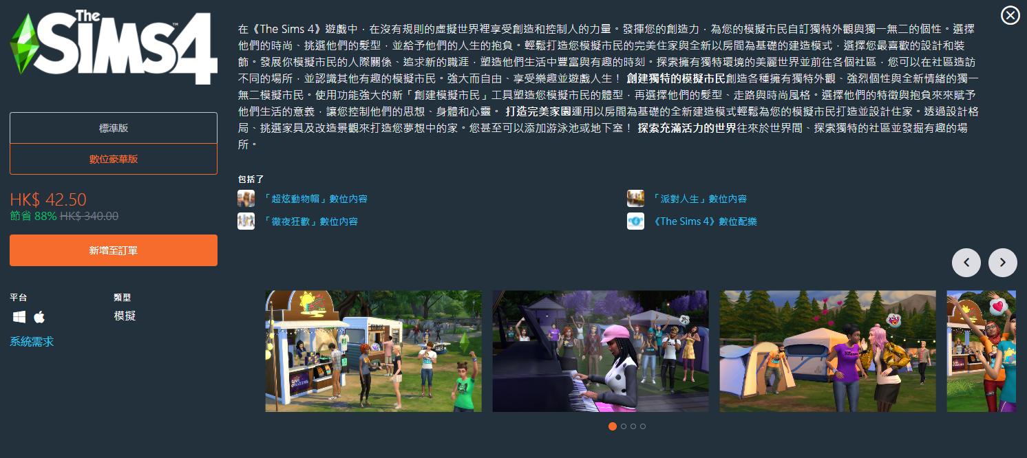 《模拟人生4》举办虚拟音乐节
