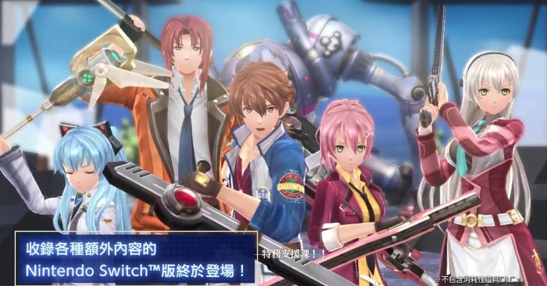 《创之轨迹》最新宣传片公布 中文版8月登陆PC/NS