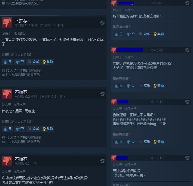 《绯红结系》Steam版无法进入游戏 官方致歉:已在调查