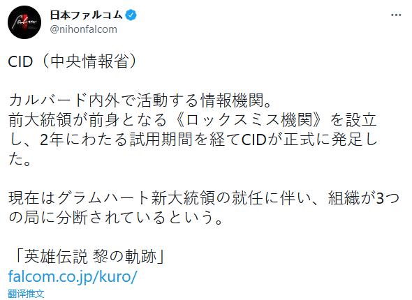《黎之轨迹》新图:介绍CID中央情报省背景设定