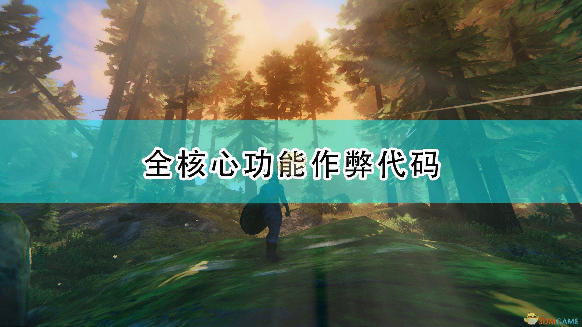 《Valheim:英灵神殿》全核心功能作弊代码一览