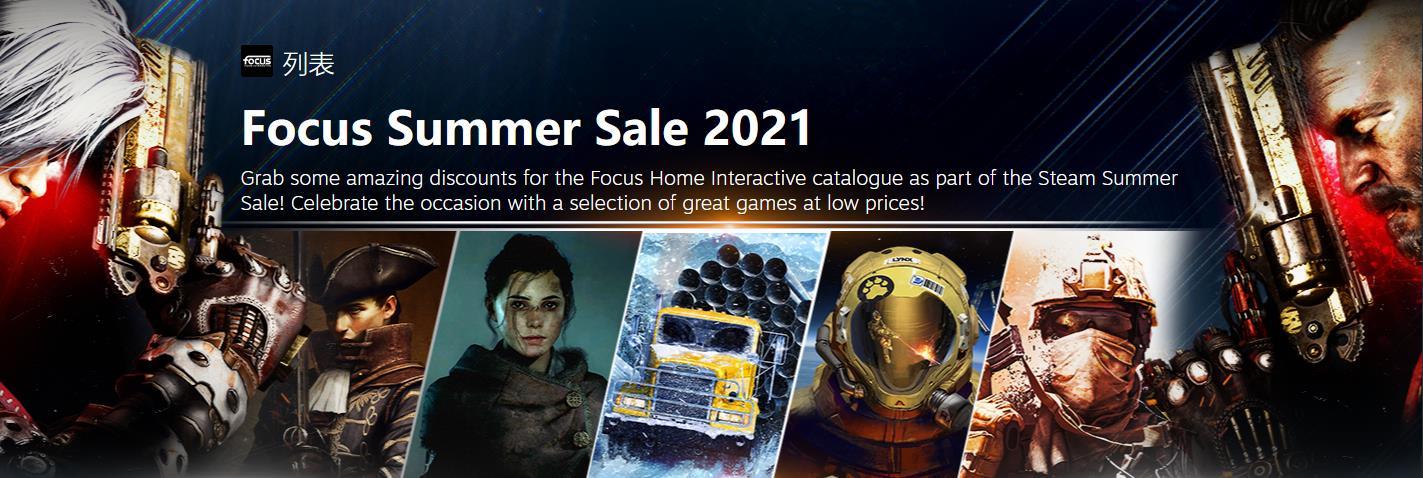 浮世Steam夏季促销现在开始 并将持续至7月8日!