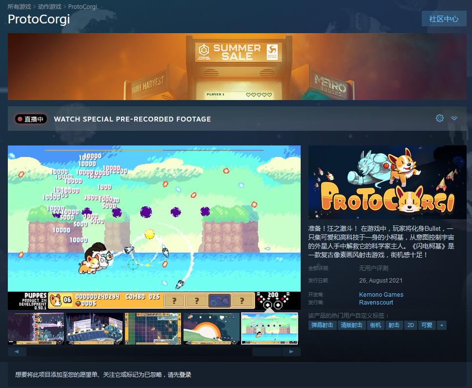 《闪电柯基》上架Steam页面 预计2021年8月26日上市