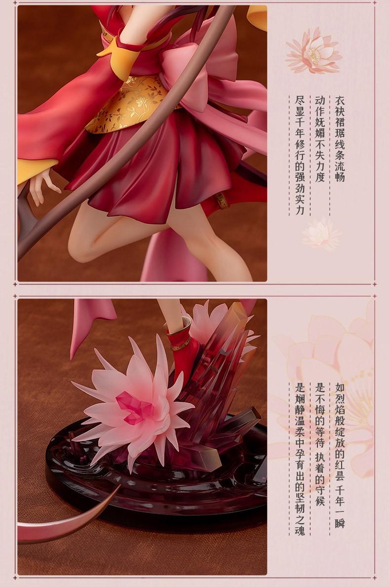 《仙剑》官方龙葵-红 绯影长依1/7手办 售价768元