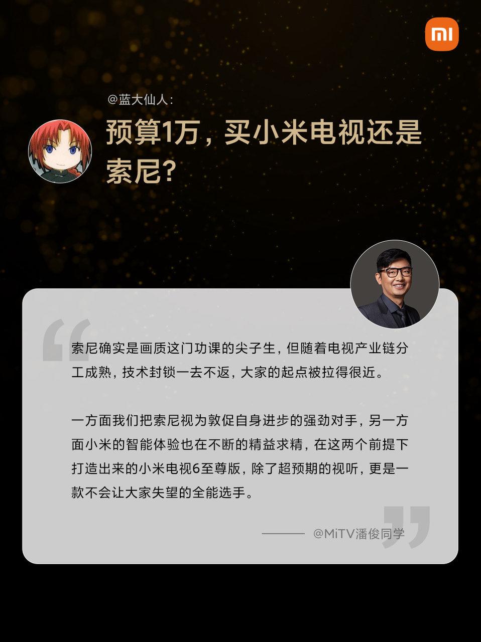 对标索尼!小米潘俊表示小米电视6至尊版超乎预期
