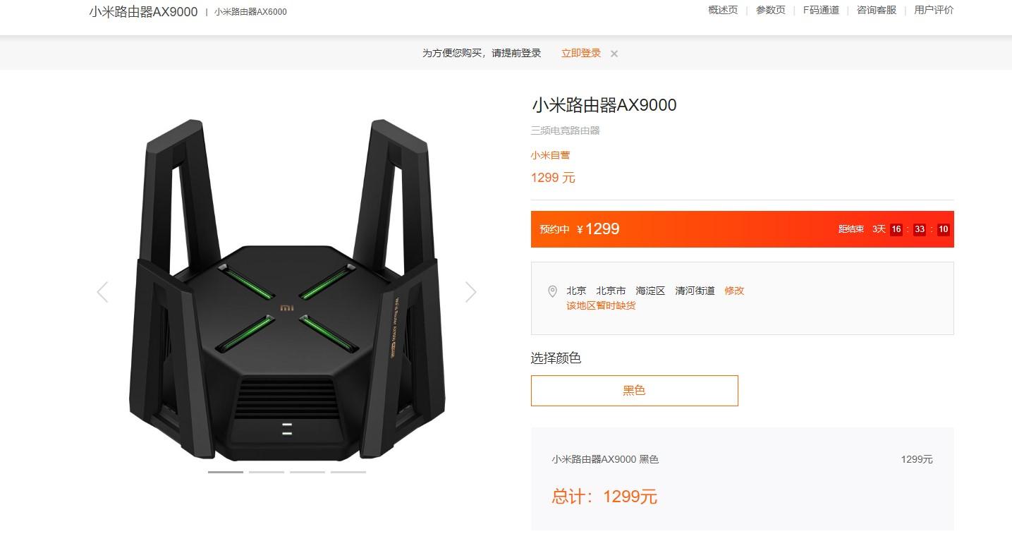 小米最高端路由器AX9000从999元涨至1299元