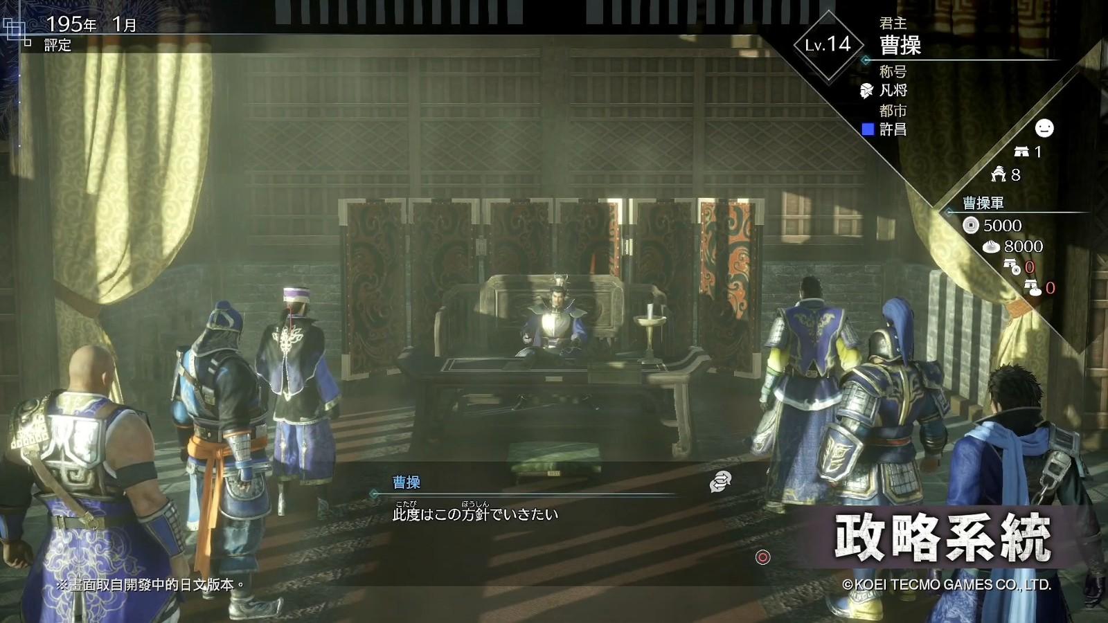 《真三国无双8:帝国》实机演示释出 将于年内正式发售