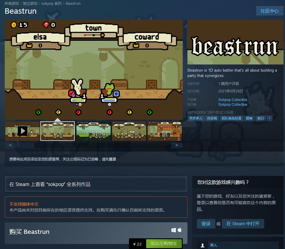 可爱风异步多人游戏《野兽狂奔》现已登陆Steam 售价22元