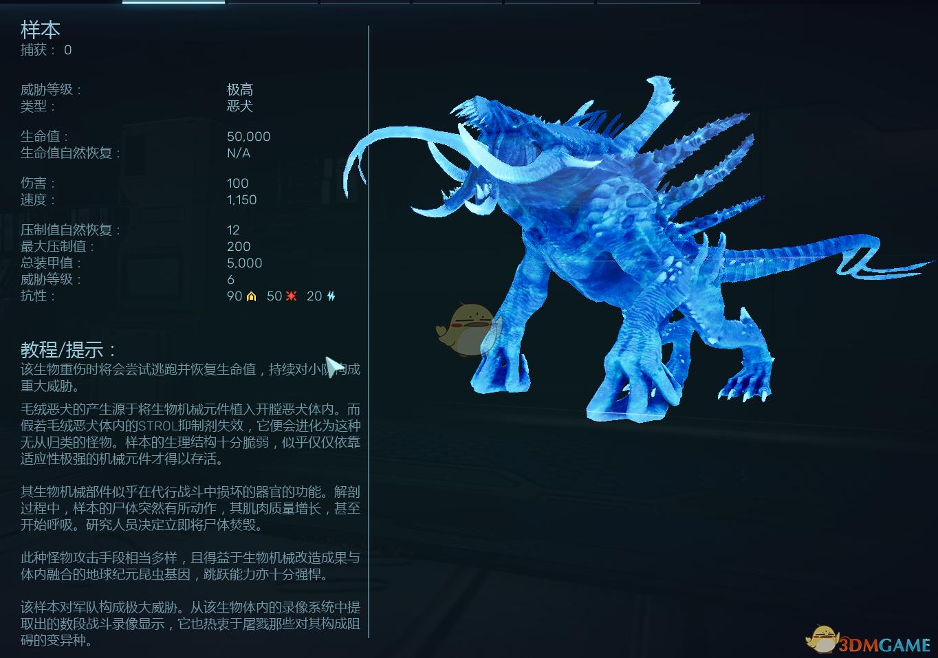 《紅至日2》軍銜要求樣本怪物介紹