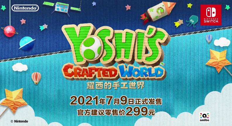 NS国行《耀西的手工世界》7月9日正式发售 7月5日开启预售