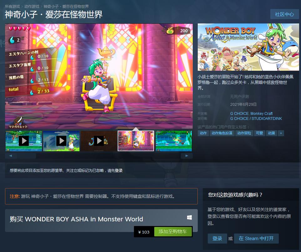《神奇小子 爱莎在怪物世界》登陆Steam 售价103元