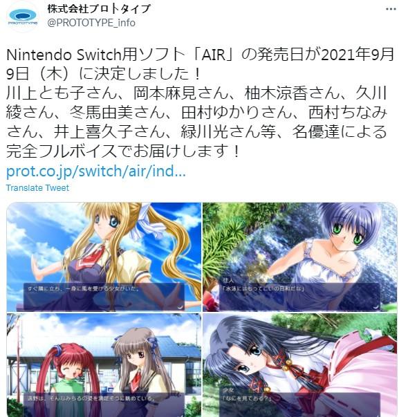 Key社名作《AIR》官宣9月9日登陆Switch 大量知名声优加盟