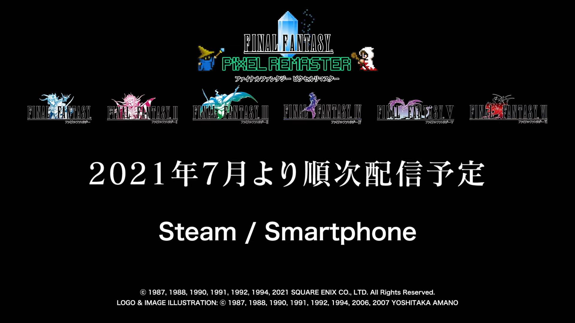 《最终幻想》像素重制版系列将于7月开始发售