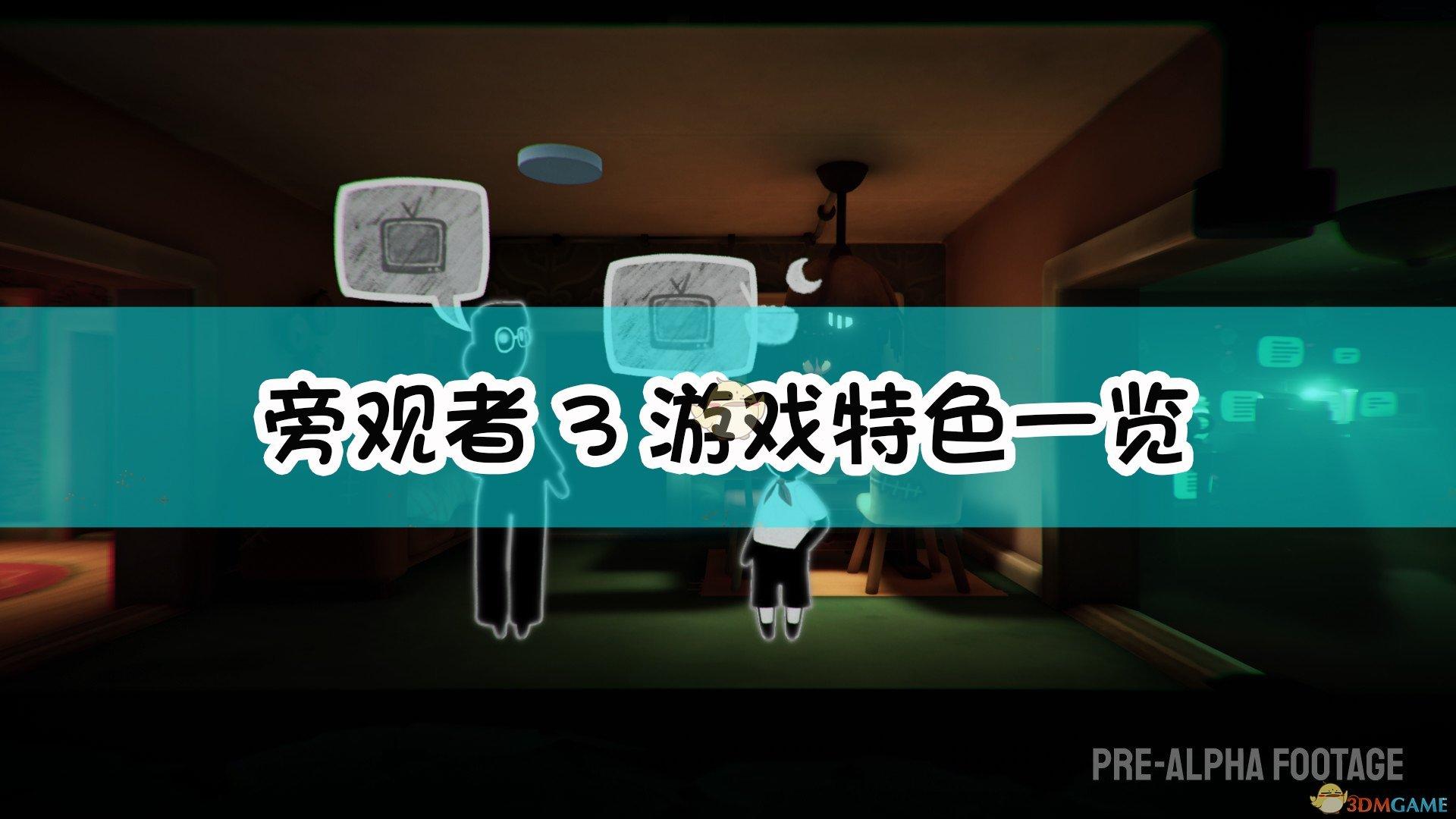 《旁觀者3》遊戲特色一覽