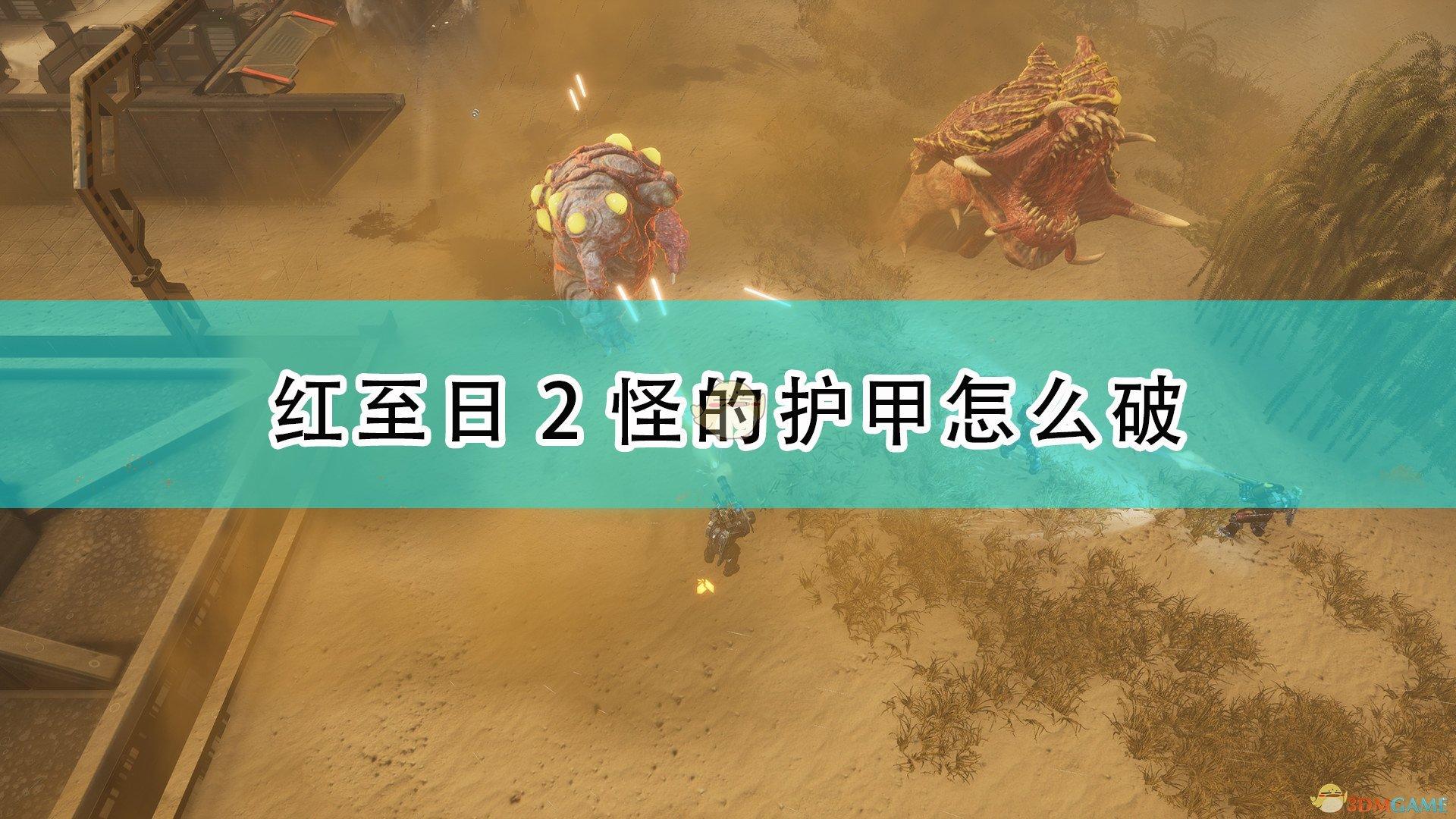 《紅至日2》怪物破甲方法介紹