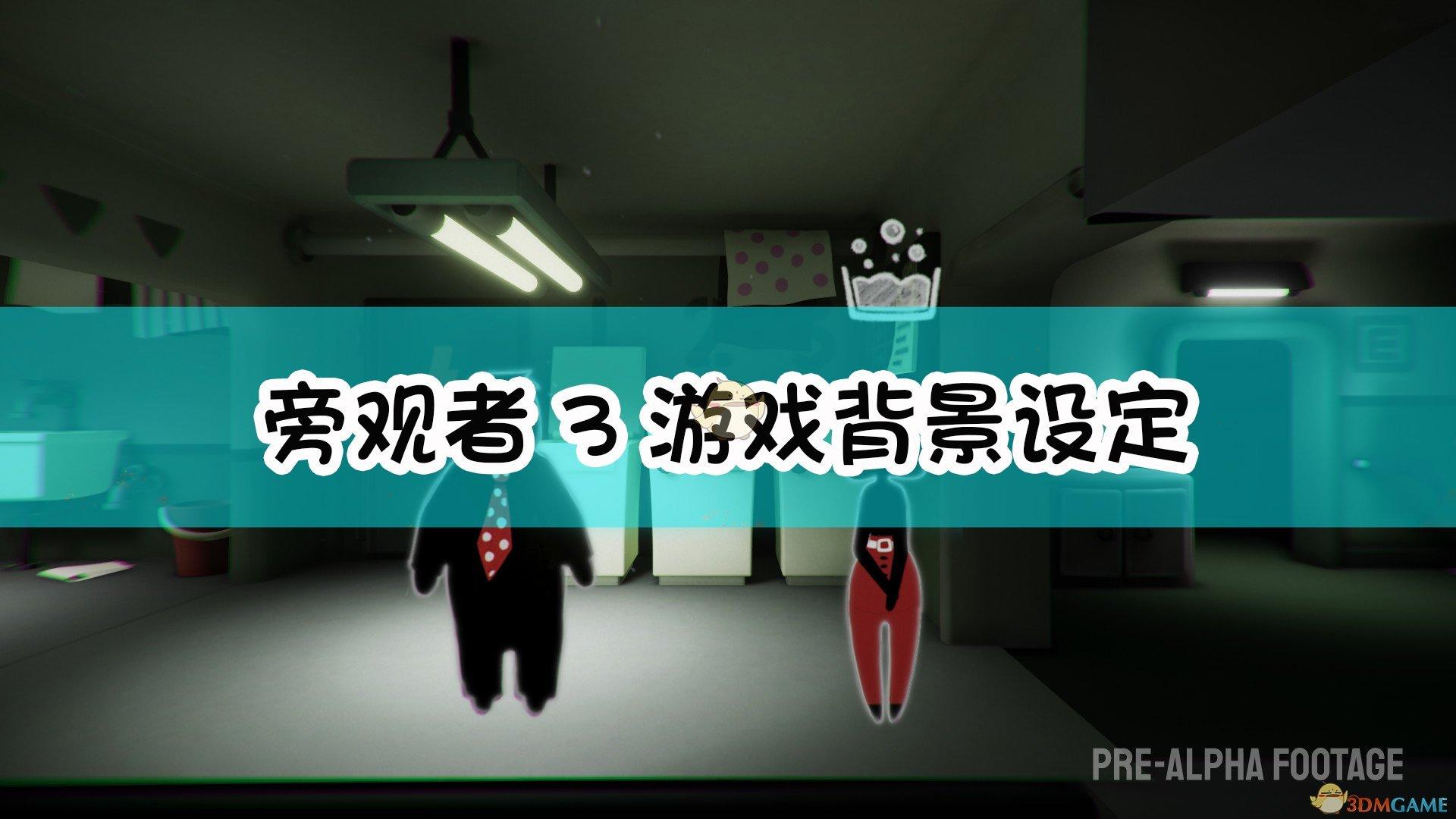 《旁觀者3》遊戲背景設定