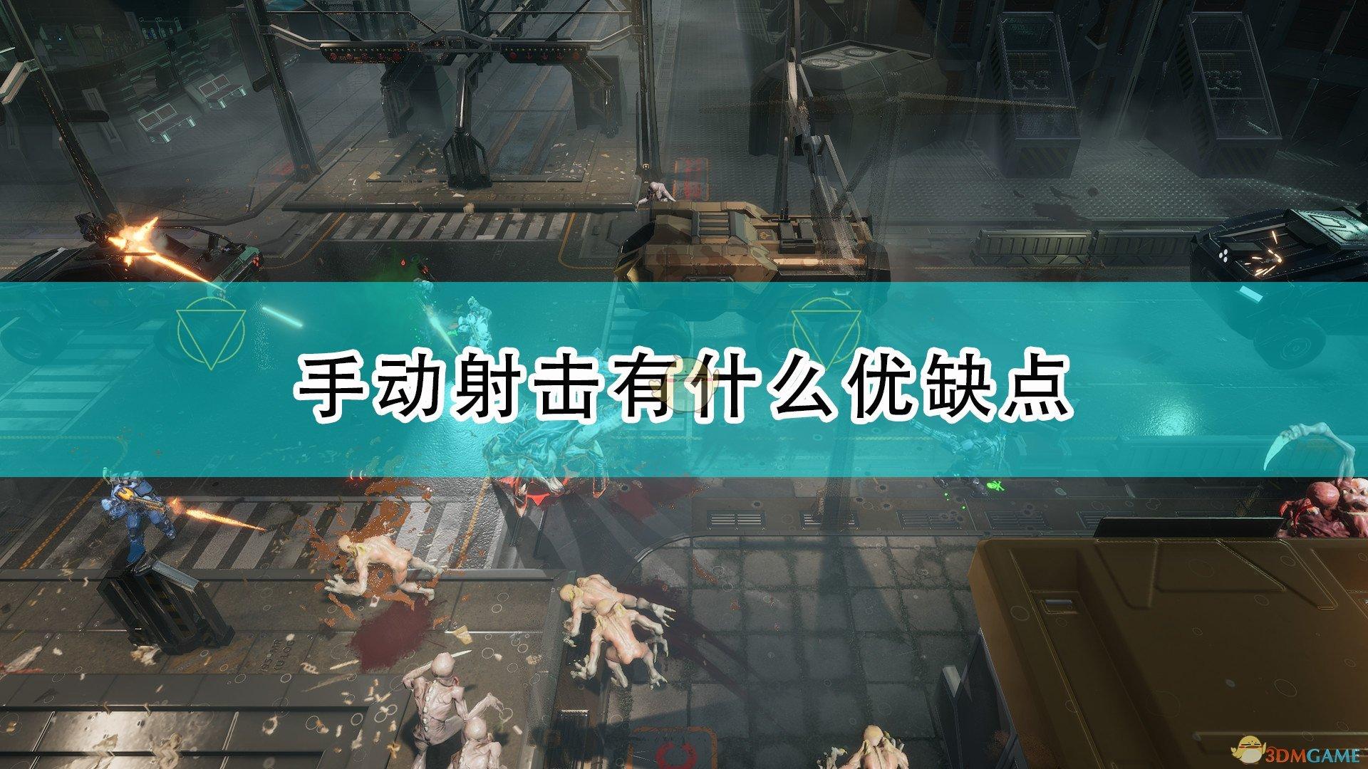 《紅至日2》手動射擊優缺點介紹