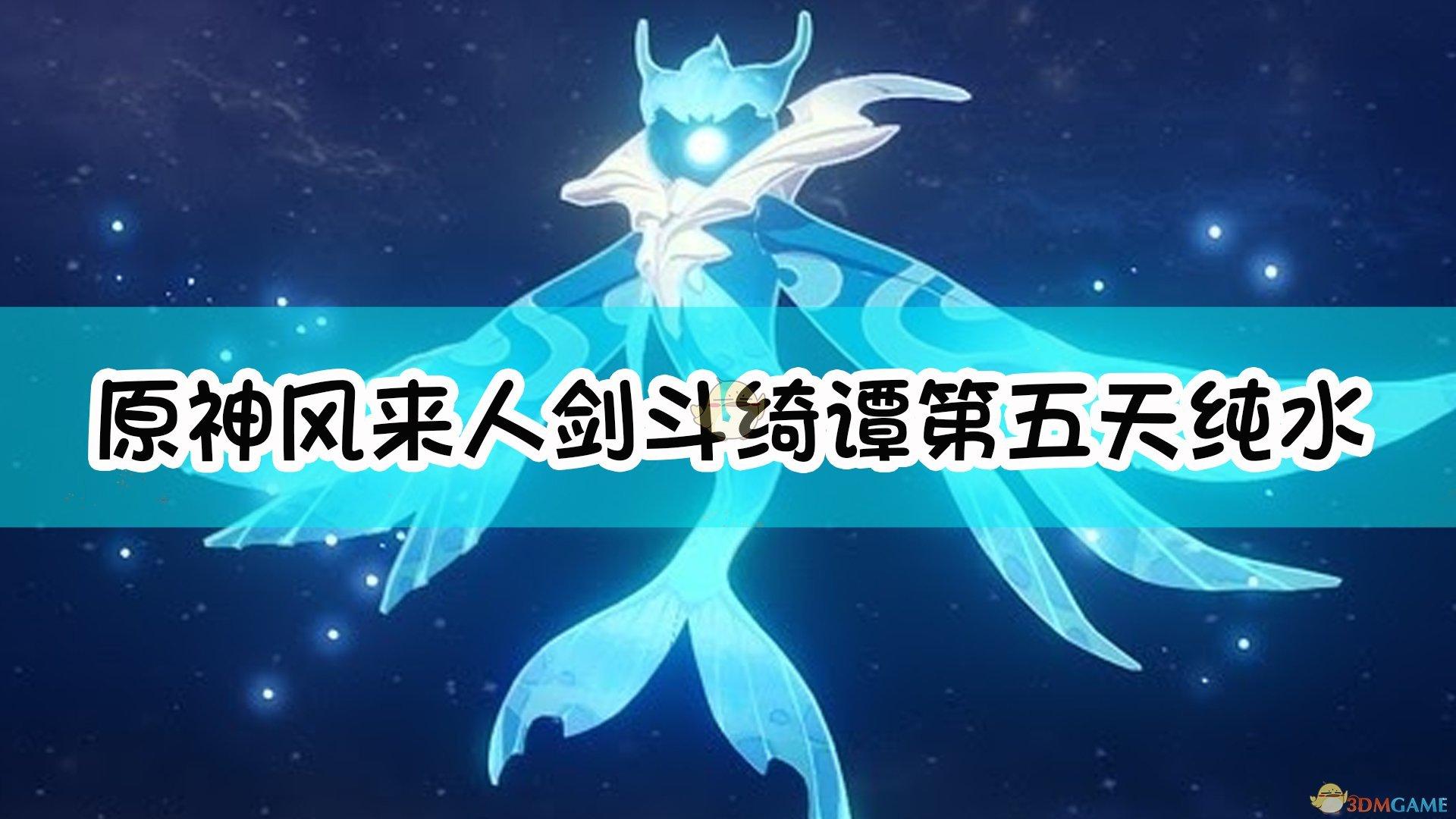 《原神》風來人劍斗綺譚第五天純水打法思路分享