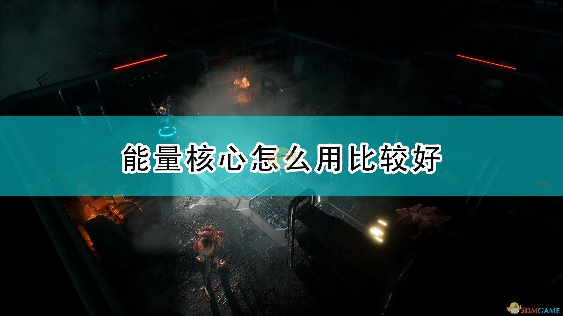 《紅至日2》能量核心使用推薦