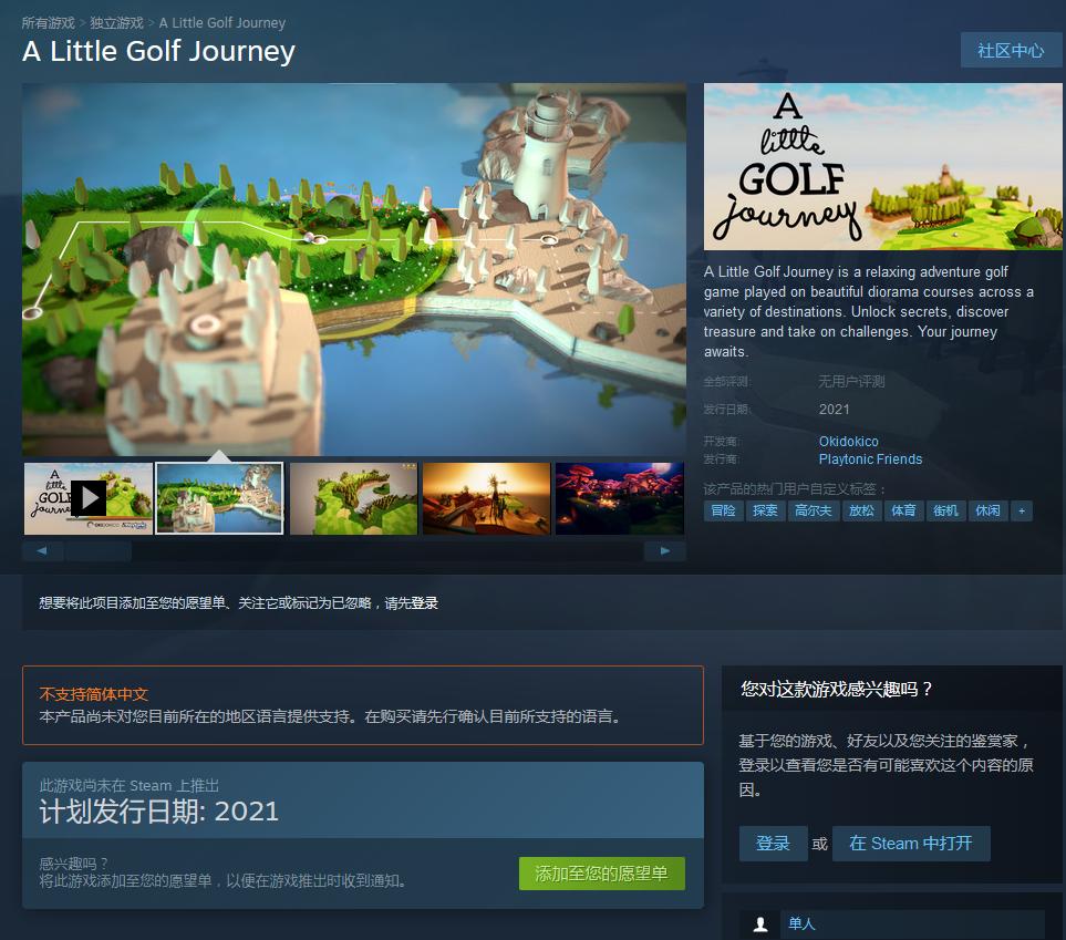 《小小高尔夫之旅》上架Steam页面 2021年上市