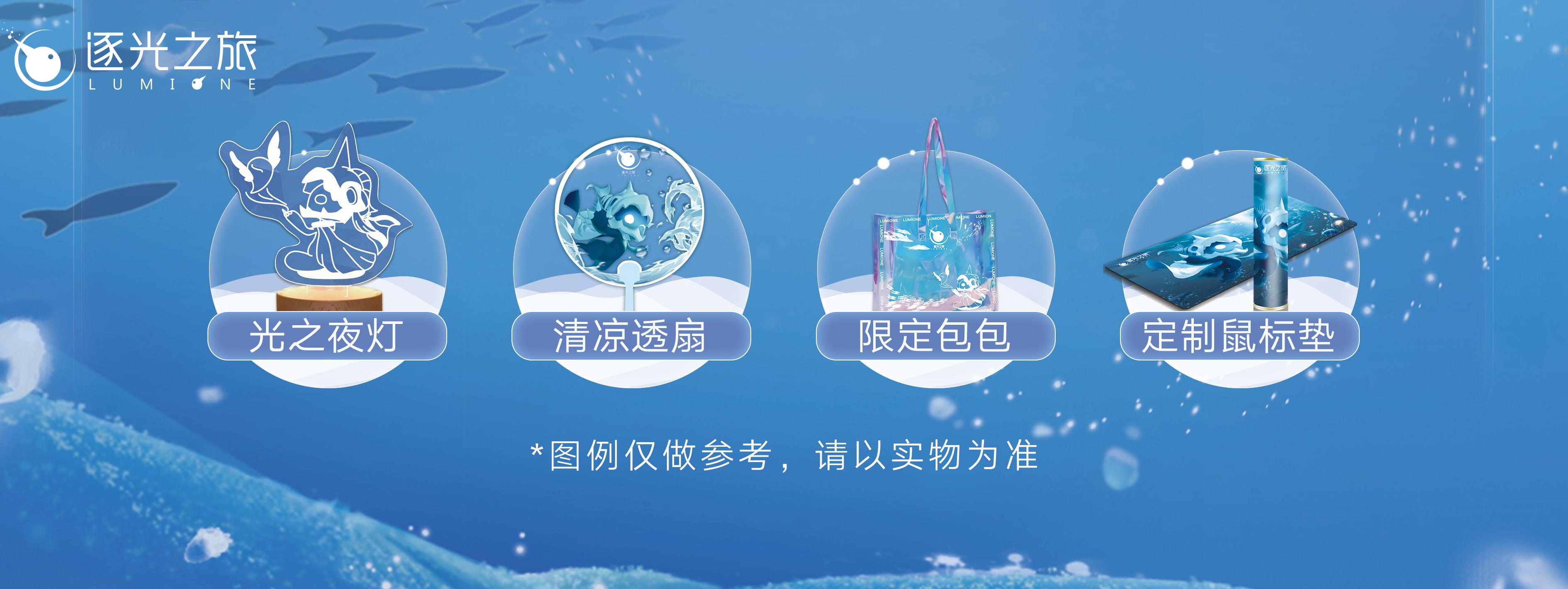 极难+极唯美=?深海唯美单机《逐光之旅》7月8日开放试玩