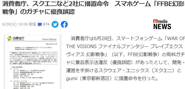 日本消费者厅行政处分史艾《FFBE幻影戦争》扭蛋价值虚标