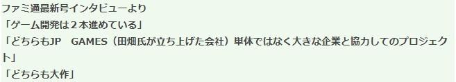 田畑端访谈 2款新游戏大作开发中 其一可喻为FF15进化版