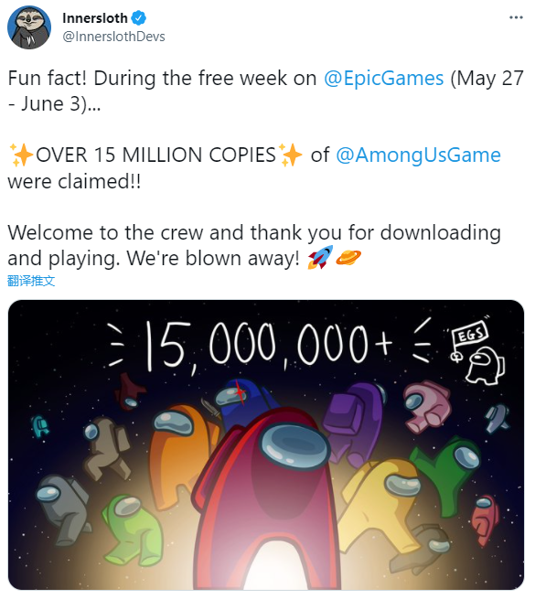《Among Us》Epic限免期间送出超1500万份