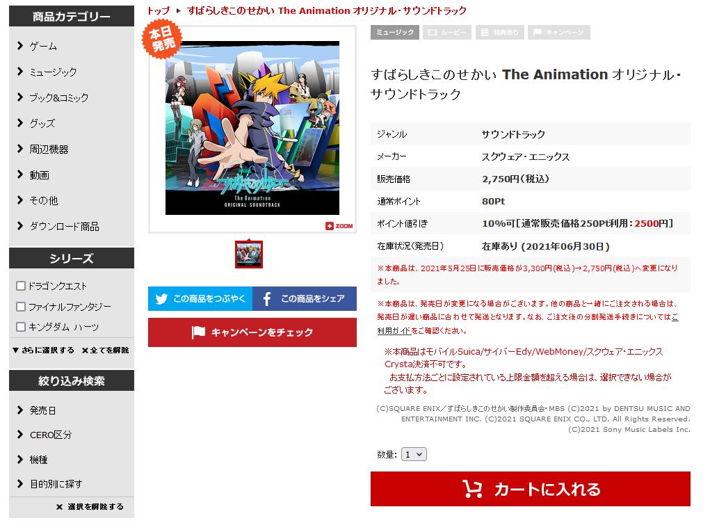 SE《美妙世界》动画原声音乐带今日上市 收录54曲目
