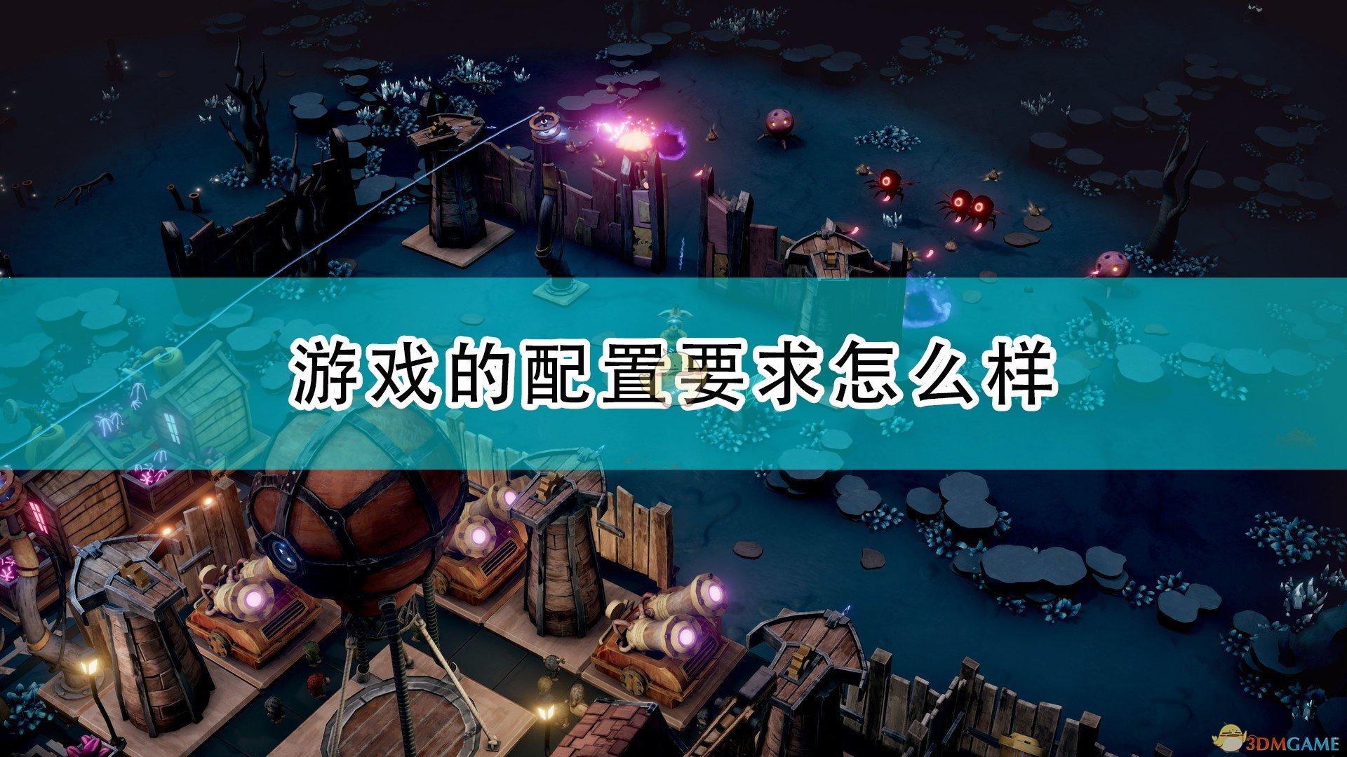 《梦幻引擎:游牧城市》游戏配置要求一览