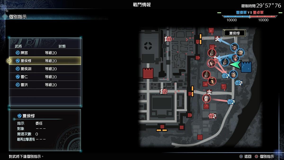 《真三国无双8:帝国》新情报 攻城战和政略系统介绍