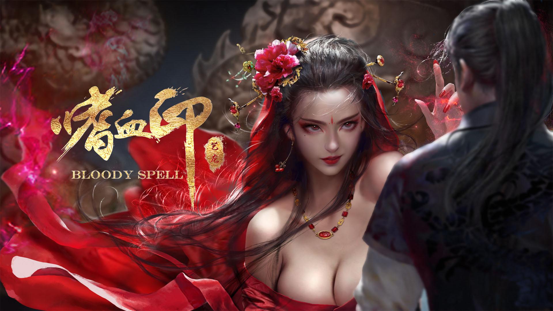 国产武侠动作RPG《嗜血印》 暑期大更新第十章上线