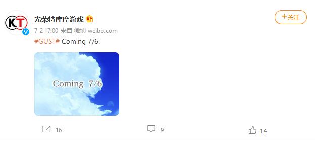 光荣微博暗示7月6日将公布Gust工作室新作