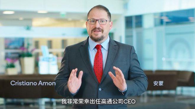 高通新任CEO:力争笔记本电脑市场龙头地位