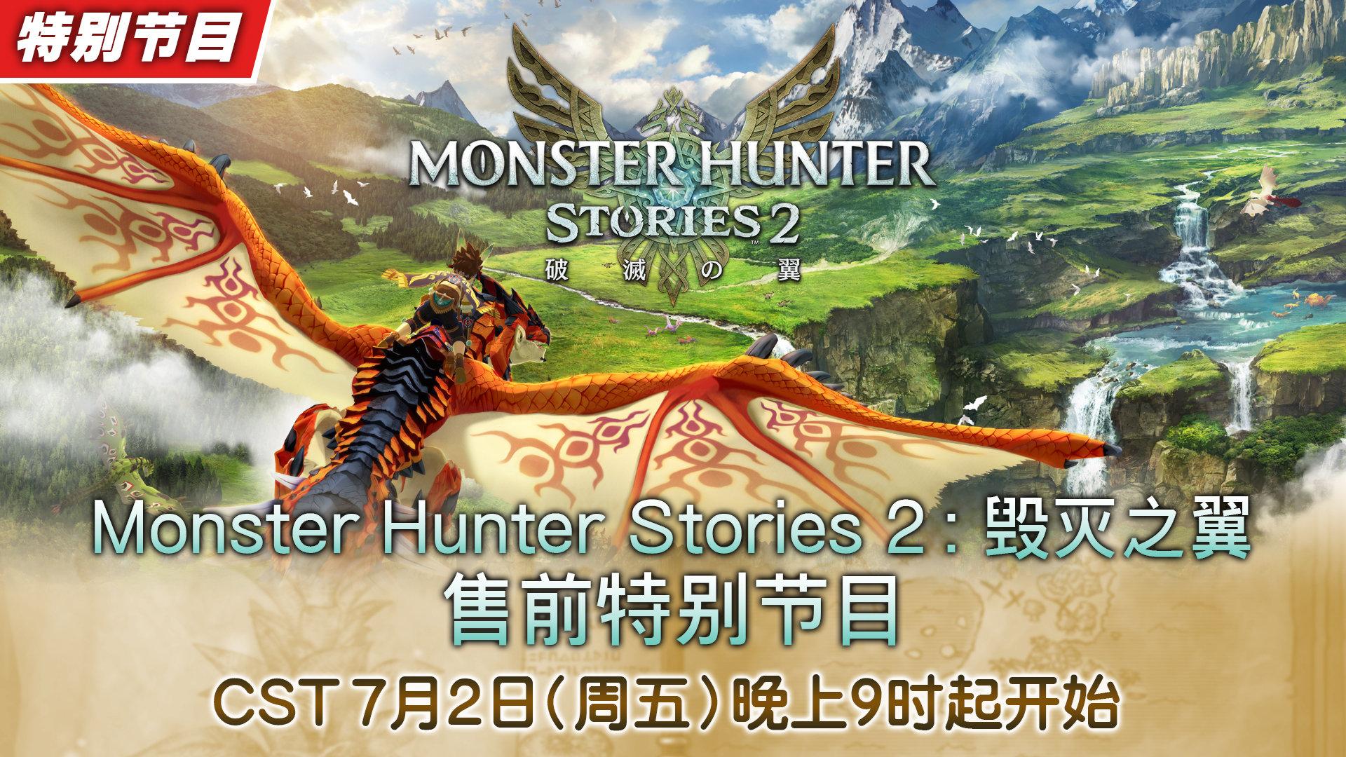 《怪物猎人物语2:毁灭之翼》售后更新计划公开