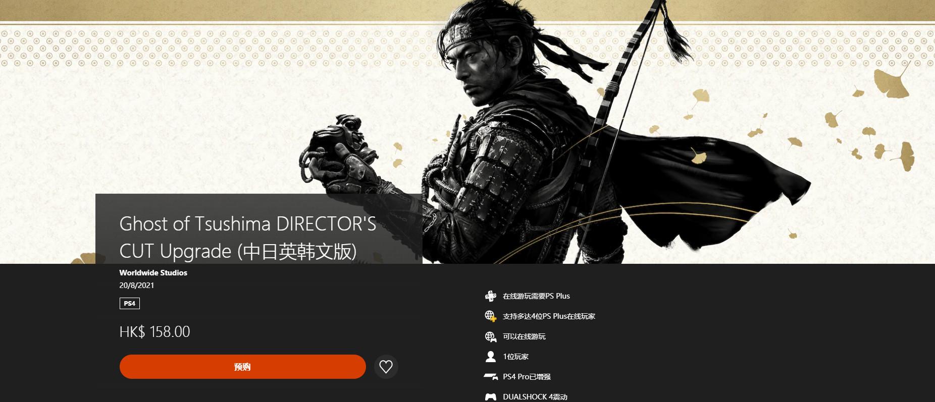 《对马岛之鬼:导演剪辑版》PSN港服开启预购 PS5版568港币