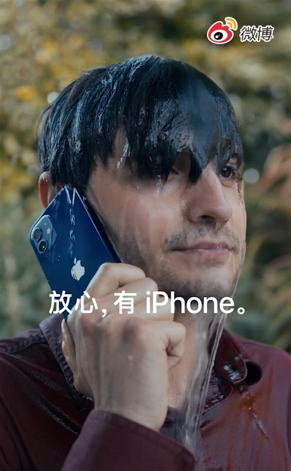 iPhone 12新防水广告引热议 网友吐槽:进水又不保
