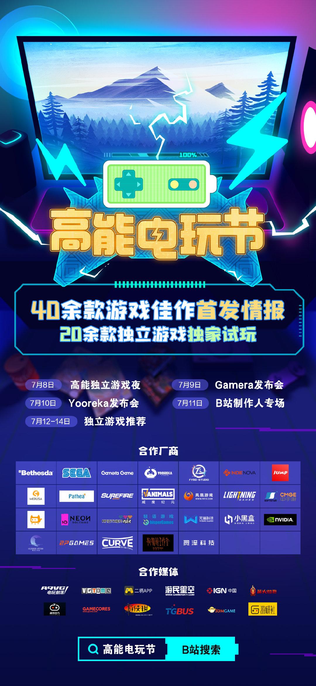 B站高能电玩节7月8日开启  40余款独立新游将首发