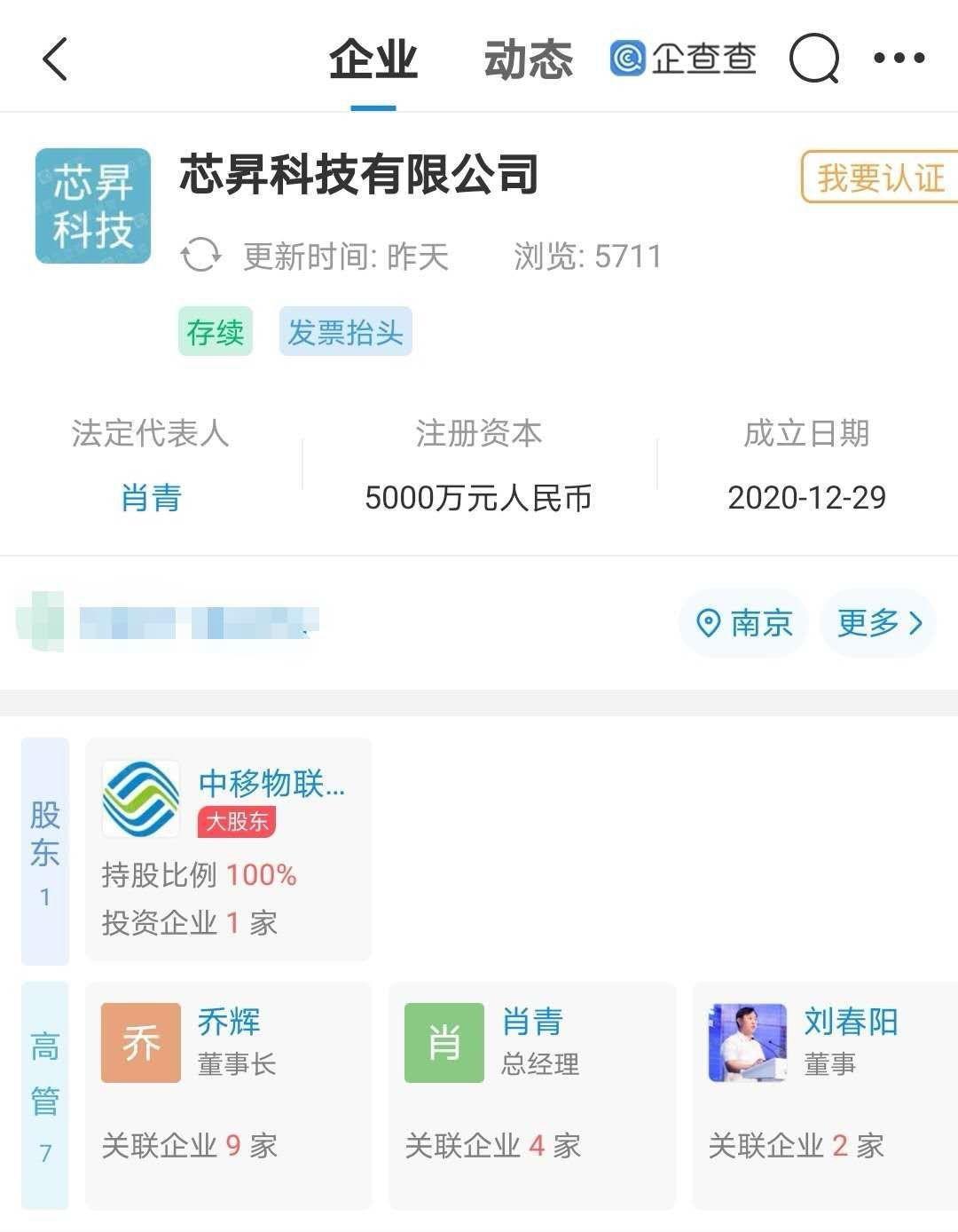 中国移动成立芯片公司 进军物联网芯片制造业!