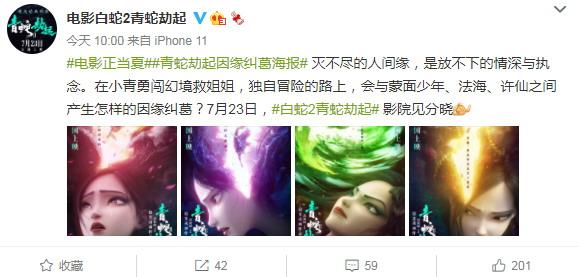 《白蛇2:青蛇劫起》新海报 小青勇闯幻境救姐姐