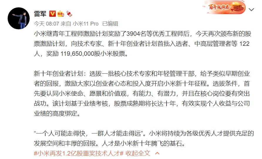 雷军又公布小米新的股票奖励计划 人均超2500万港