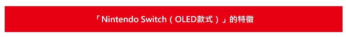 Switch新机型OLED Model公开 10月8日发售、2680港币