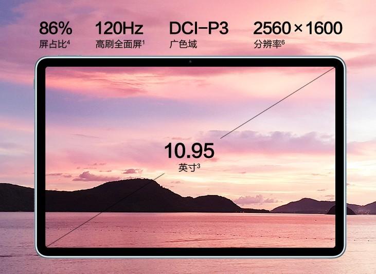 华为MatePad 11预售开启:鸿蒙OS加持 2499元起