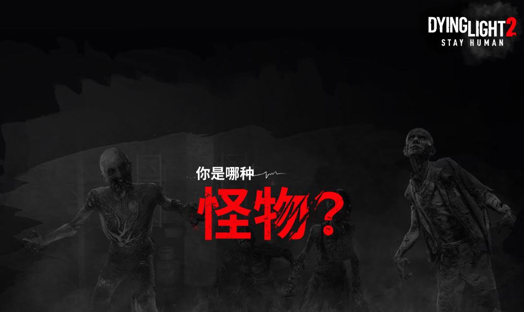 人与仁之战!《消逝的光芒2》中文版副标题正式公开