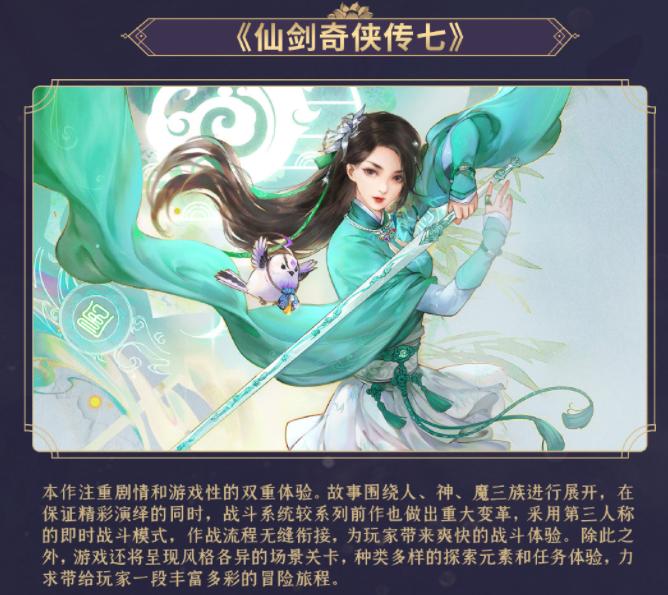 仙剑奇侠传IP迎来春雷 多部艺术作品上线